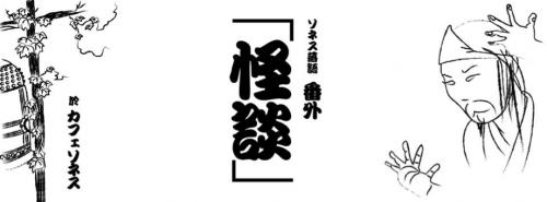 2013.8月「ソネス落語番外 怪談まつり 夏の縁日」