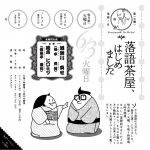2014.6月「落語茶屋はじめました 水無月の会」
