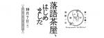 2014.10月「落語茶屋ソネス 神無月の会」