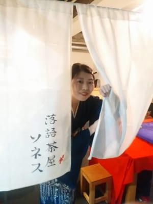 2019.2月落語茶屋ソネス「春風ふくふく 福の神」