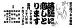 2013.5月落語に『恋』しとります