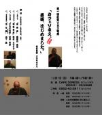 2013.12月「第一回佐賀ソネス寄席」