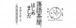 2014.8月「落語茶屋ソネス 葉月の会」