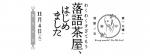 2014.11月「落語茶屋ソネス 霜月の会」 〜わくわくすぎて、もう!〜