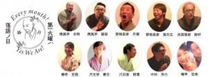 2015.11月 落語茶屋ソネス 大・大感謝祭