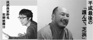 2018.12月落語茶屋ソネス 「謹んで『芝浜』/「流洒落家酔兎」初御披露目」